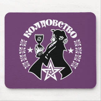 Russian Witch, Chalice & Pentacle Mouse Pad