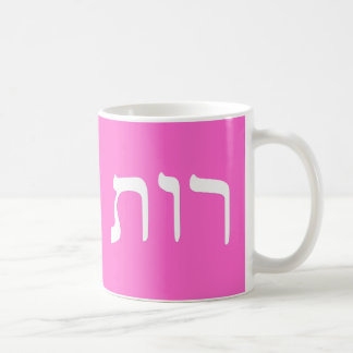 Ruth Classic White Coffee Mug