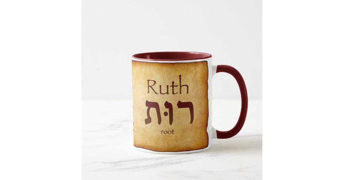 Ruth Hebrew Mug Zazzle Com