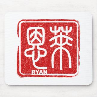 Ryan - Kanji Name Mousepad