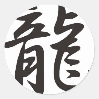 Ryuu Dragoon Classic Round Sticker