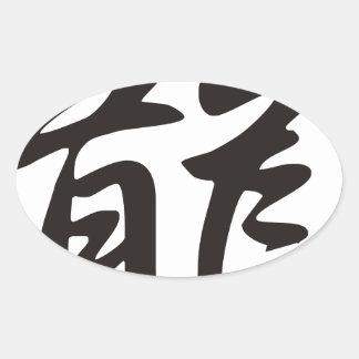 Ryuu Dragoon Oval Sticker