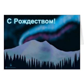 S Rozhdestvom - Blue Aurora Card