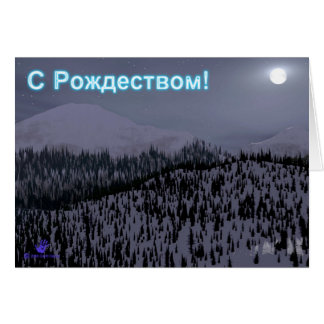 S Rozhdestvom - Cold Night In Idaho Card