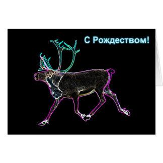 S Rozhdestvom - Electric Caribou Card