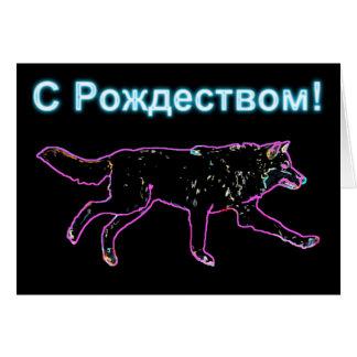 S Rozhdestvom - Electric Wolf Card
