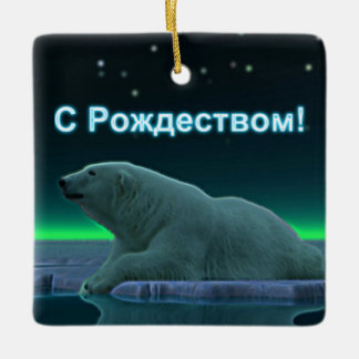 S Rozhdestvom - Ice Edge Polar Bear Ceramic Ornament