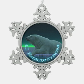 S Rozhdestvom - Ice Edge Polar Bear Snowflake Pewter Christmas Ornament