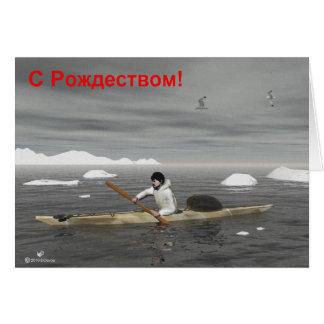 S Rozhdestvom - Inuit Kayak Card