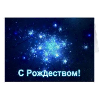 S Rozhdestvom - Night Sky Card