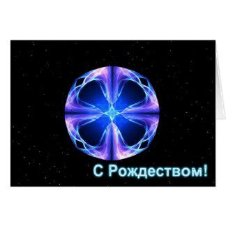 S Rozhdestvom - Polaris Card