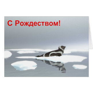 S Rozhdestvom - Ribbon Seal On Ice Card