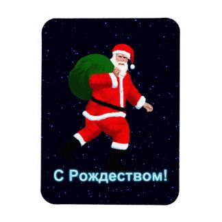 S Rozhdestvom - Santa Claus Magnet