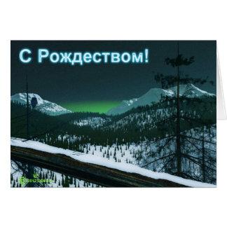 S Rozhdestvom - Silent Night Card