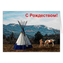 S Rozhdestvom - Winter Camp Card