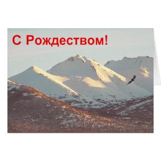 S Rozhdestvom - Winter Eagle Card