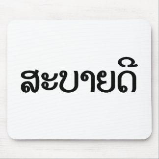 Sabaidee ♦ Hello in Lao / Laos / Laotian Script ♦ Mouse Pad