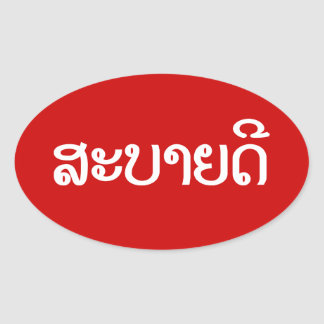 Sabaidee ♦ Hello in Lao / Laos / Laotian Script ♦ Oval Sticker