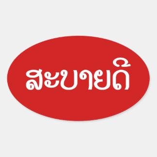 Sabaidee ♦ Hello in Lao / Laos / Laotian Script ♦ Oval Sticker