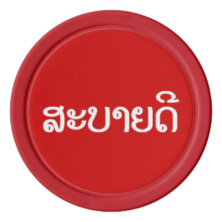 Sabaidee ♦ Hello in Lao / Laos / Laotian Script ♦ Poker Chip Set