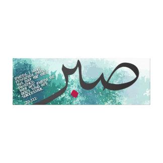 Sabr - ilustraciones islámicas lona envuelta para galerías