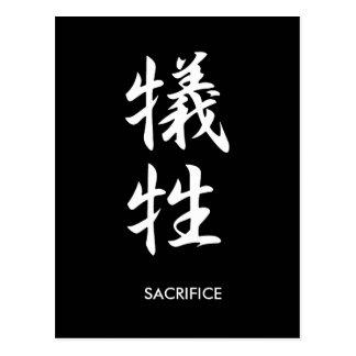 Sacrifice - Gisei Postcard