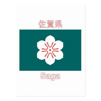 Saga Prefecture Flag Post Card