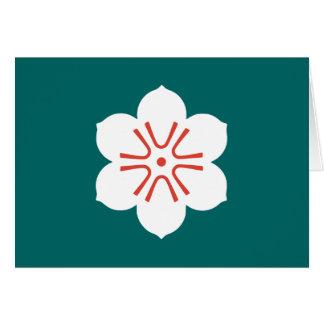 Saga Prefecture, Japan flag Greeting Cards
