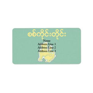 Sagaing Division, Myanmar Address Label