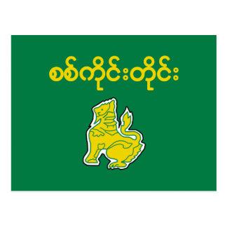 Sagaing Division, Myanmar Postcards