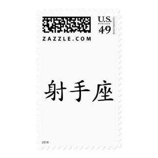 Sagittarius - chinese postage stamps
