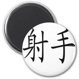 Sagittarius Chinese Symbol 2 Inch Round Magnet