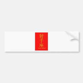 """Sagittarius"" zodiac sign Chinese translation Bumper Sticker"