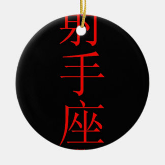 """Sagittarius"" zodiac sign Chinese translation Ceramic Ornament"