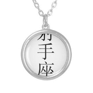 Sagittarius zodiac sign in Chinese Personalized Necklace