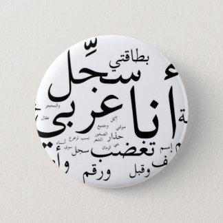 Sajjil Ana Arabi Button