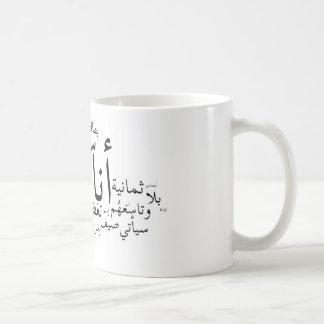 Sajjil Ana Arabi Coffee Mug