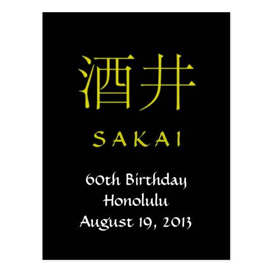 Sakai Monogram Invite Postcard