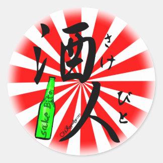 Sake Bito - I love alcohol Classic Round Sticker