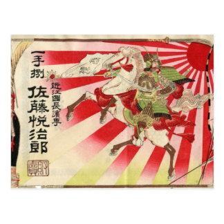 Sake for a Samurai Vintage Woodblock Print Postcard