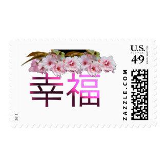 Sakura Flowers-Chinese Characters Postage Stamp
