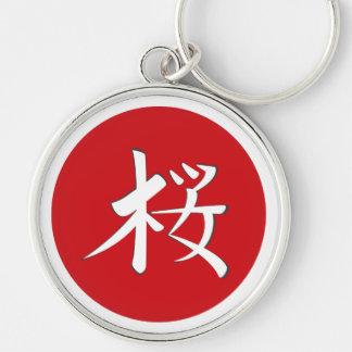 Sakura Hieroglyph Keychain