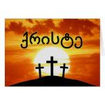 Salida del sol georgiana Jesús del Calvary Tarjeton