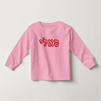 Sally, Sallie Toddler T-shirt