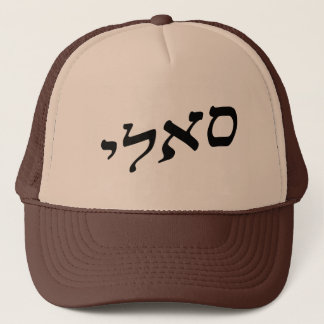 Sally, Sallie Trucker Hat