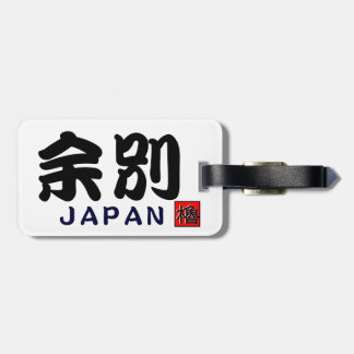 SALMON JAPAN  < A little more than difference > Luggage Tag