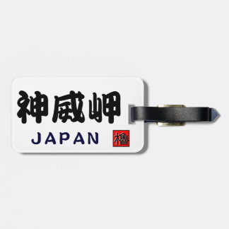 SALMON JAPAN  < God dignity promontory > Tag For Luggage