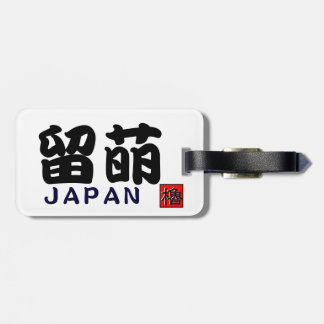 SALMON JAPAN  < Rumoi > Bag Tag