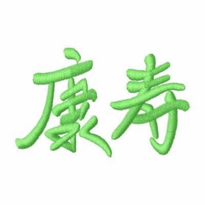Salud (china) camiseta polo bordada