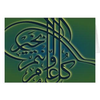 Saludo árabe de Mubarak del kareem de Eid del Isla Felicitacion